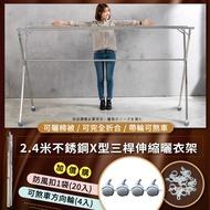 【免運】2.4米不鏽鋼X型三桿伸縮曬衣架【HA-001】曬衣架 晾衣架 不鏽鋼曬衣架 X型曬衣架|STYLE格調