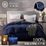 Hilton希爾頓 VIP貴賓級 100%頂級金標駝羔羊被 3.2kg 駝毛被(B0884-E30)
