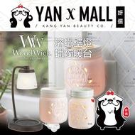 美國 Candle Warmers 北歐風義式極光溶蠟燈香氛蠟燭暖台|梅森罐香氛蠟燭溶蠟壁燈|暖台【姍伶】