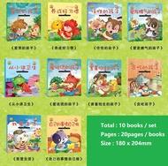 Children Story Book (10books) EQ 情商小绘本(10本)
