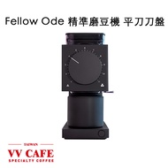 Fellow Ode 精準磨豆機 【現貨供應 】平刀刀盤 電動磨豆機 原廠保固一年《vvcafe》