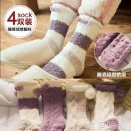 長襪 地板襪女秋冬款珊瑚絨家居睡眠襪長襪加厚保暖月子襪子女秋中筒襪