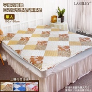 【LASSLEY】日式拼布床墊|保潔墊-單人尺寸105X186cm(和風 日本 鄉村 拼接 花布 床墊 床罩)