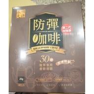 【🎉現貨🎉】【永恆天詩】第二代防彈咖啡(8包/盒)【林揚竣】