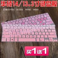 适用华硕ASUS VivoBook S14 S406UA笔记本电脑14寸键盘膜防尘罩套