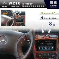 ☆興裕汽車音響☆【專車專款】1998~2002年 BENZ W210 專用8吋觸控螢幕安卓多媒體主機
