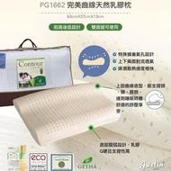 【奧斯汀寢飾】PG1662 完美曲線天然乳膠枕