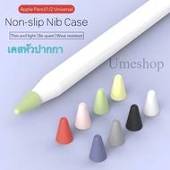 เคสหัวปากกา สำหรับ ApplePencil 1-2 ปลอกซิลิโคนหุ้มหัวปากกา ปลอกซิลิโคน เคสซิลิโคน หัวปากกา จุกหัวปากกา case tip cover