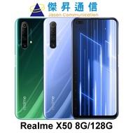 realme X50 6.57吋 8G/128G