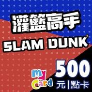 【MyCard】灌籃高手 SLAM DUNK 500點點數卡