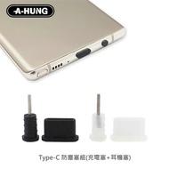 【A-HUNG】Type-C 防塵塞組 充電孔 耳機孔 耳機塞 充電塞 適用 安卓手機 USB Type C 防塵套