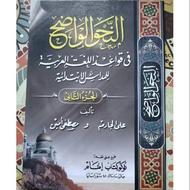 Kitab An Nahwu Al Wadih Juz 2 / Nahwu Wadih The Cheapest Nahwu Science