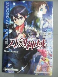 【書寶二手書T1/一般小說_HDG】Sword Art Online 刀劍神域 (19) Moon cradle_川原礫,  周庭旭