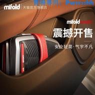 mifold sport便攜式兒童安全座椅汽車用簡易折疊增高墊3-12歲通用 曉婷@