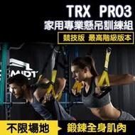 【JR創意生活】P3 競技版 TRX PRO 家用專業懸吊訓練組﹝訓練帶/拉力繩/彈力繩/阻力帶/健身器材/懸吊系統﹞