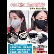 MIT 3D立體口罩防護套2入裝 口罩套 口罩 防疫 兒童小朋友口罩防護套 幼幼款