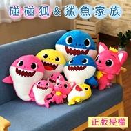 鯊魚寶寶系列 碰碰狐 baby shark 鯊魚家族 娃娃 兒童節 絨毛玩偶 正版授權 鯊魚【葉子小舖】