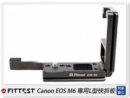 【領券現折,樂天卡5%回饋】FITTEST Canon EOS M6 專用 L型快拆板(EOSM6,公司貨)豎拍板 金屬握把 垂直手把