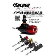 【LFM】ANCHOR 油壓離合器 改直推 強力離合器彈簧 必備  R3 MT03 MT07 MT09 MSX  小阿魯
