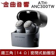 鐵三角 ATH-ANC300TW 降噪 真無線 藍芽 耳機 | 金曲音響