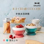 【日本BRUNO】手作冰淇淋機(共2色)