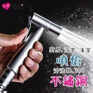 【Cap】304不鏽鋼馬桶沖洗器噴槍/浴室清潔器