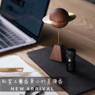 小行星擴香木 創意擴香器 工藝擴香器 家居飾品 辦公室小物 擴香瓶