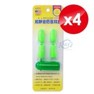 超靜音防音耳塞+收納盒 4入X4組 (美國原裝進口-最高防音等級 NRR33)專品藥局【2011938】