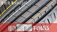 動力特區 普利司通輪胎NH100  185/55R16 185/55/16