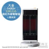 日本代購 空運 大金 DAIKIN CER11VS 遠紅外線 電暖爐 電暖器 速暖 人體偵測 定時功能