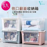 【VENCEDOR】前開式上下雙開收納滑輪整理收納箱-3入組(收納箱 置物箱 玩具 衣物 收納整理箱)