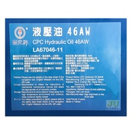 國光牌液壓油AW-46/  200公升【液壓油壓系統】(限量領券大折扣)