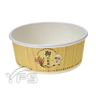 902圓形紙餐盒 (免洗餐具/免洗杯/免洗碗/紙湯碗/外帶碗)【裕發興包裝】HF074/JM065