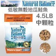 《Natural Balance 天然寵物食糧》低敏無穀地瓜鮭魚配方 - 4.5磅 / 全犬配方好窩生活節