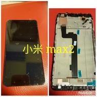 (三重長榮)總成帶框 小米 Mi max 1代 觸控 液晶 螢幕 Max2