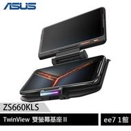 ASUS ROG PHONE 2&3 (ZS660KL/ZS661KS) 共用雙螢幕遊戲基座~售完為止 [ee7-1]