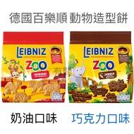 -有間- 德國 百樂順 BAHLSEN 動物造型餅乾 奶油 巧克力 歐洲進口 零食 餅乾 動物餅乾