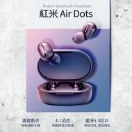 【台灣保固】 Redmi紅米 AirDots 超值版 真無線藍芽耳機 運動耳機 迷你藍芽耳機 米家 小米 紅米 藍芽耳機
