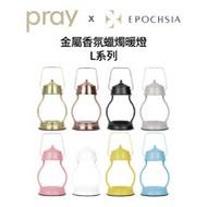 EPOCHSIA x PRAY 守夜人金屬香氛蠟燭暖燈 (L) 融蠟燈