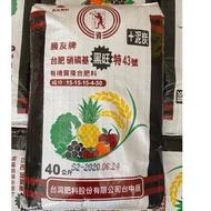 (1公斤裝) 農友牌 台肥 硝磷基黑旺特43號有機質複合肥料 超商取貨限4.5公斤