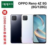 ( 刷指定卡享10%回饋 ) OPPO Reno4 Z (8G/128G) 6.57 吋 智慧型手機 《贈10000mAH移動電源》