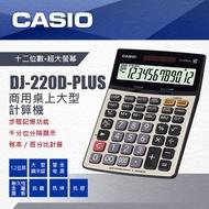 <秀>CASIO計算機公司貨保固二年 步驟300組 記憶功能桌上型計算機DJ-220D PLUS