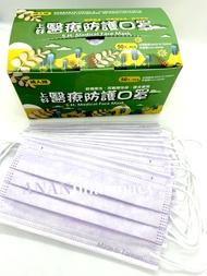 【現貨】上好醫療防護口罩 50片/盒💜薰衣草紫😊042302