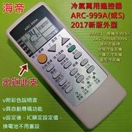 海帝 HITEC 冷氣遙控器 ARC-999A (萬用設定型)
