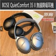 全新博士降價 免運 BOSE QUIETCOMFORT 35 II 耳罩式 無線 降噪 藍芽 耳機 QC35 II 二代