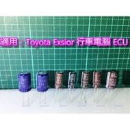 Toyota Exsior 2.0 2000cc 自排 AT 手排 MT 行車電腦 電容 高頻低阻抗 日製 105度