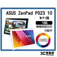 3C宅急修二手 10吋 平板 ASUS ZenPad 10 (Z300C) P023 2G 16G