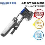 Fujitek富士電通手持直立旋風吸塵器FT-VC302 (藍色)【加贈伊萊克斯靜電撢】