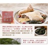 現+預《娘家LF》私廚手路菜-金玉滿堂陳年老菜脯燉雞湯