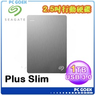 希捷 Seagate Backup Plus Slim 1TB USB3.0 2.5吋 銀色 外接硬碟 ☆pcgoex軒揚☆